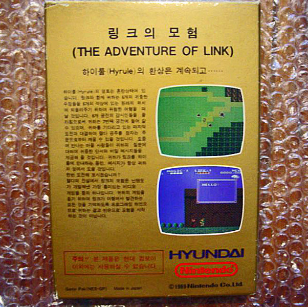 The Adventure of LINK korean version (dos de la boite)