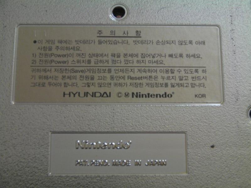 zelda2-korean-cart-back-2