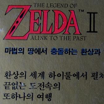 Une belle vente de consoles et jeux vidéo coréens sur ebay 1
