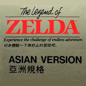 The Legend of Zelda Nes Asian Version 3