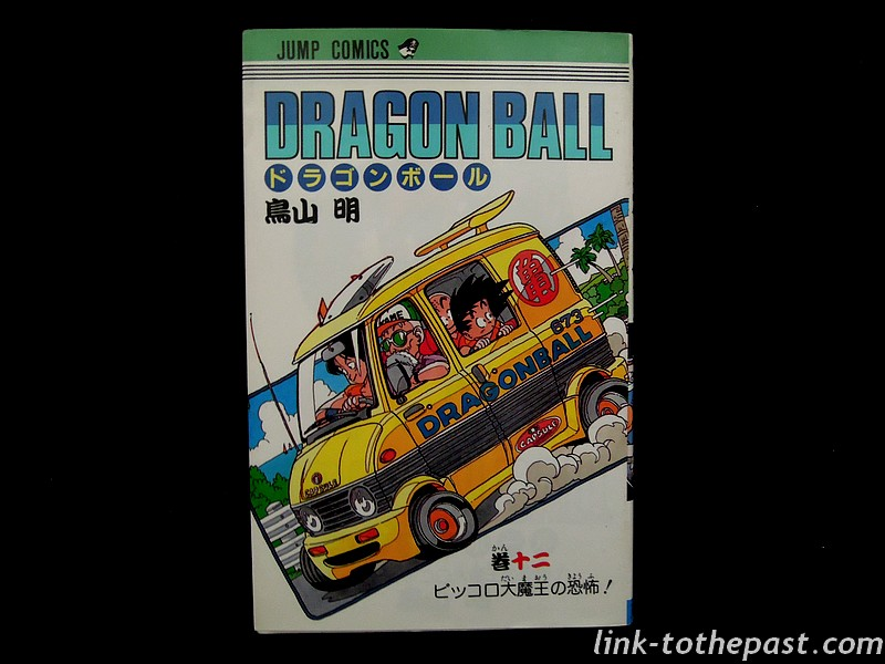 manga-dragonballz-jap-12