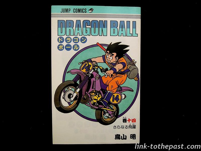 manga-dragonballz-jap-14