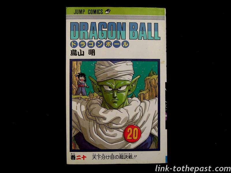 manga-dragonballz-jap-20