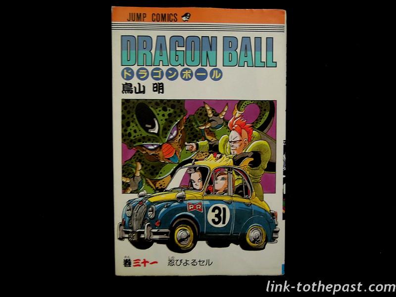 manga-dragonballz-jap-31