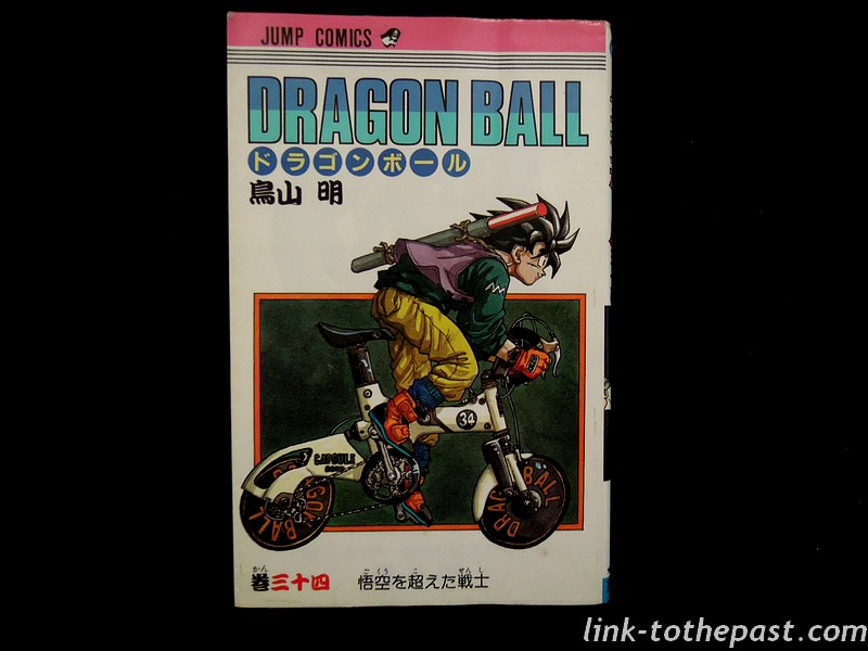 manga-dragonballz-jap-34