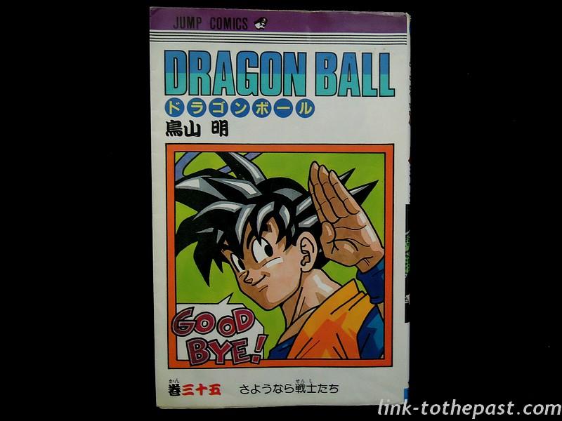 manga-dragonballz-jap-35