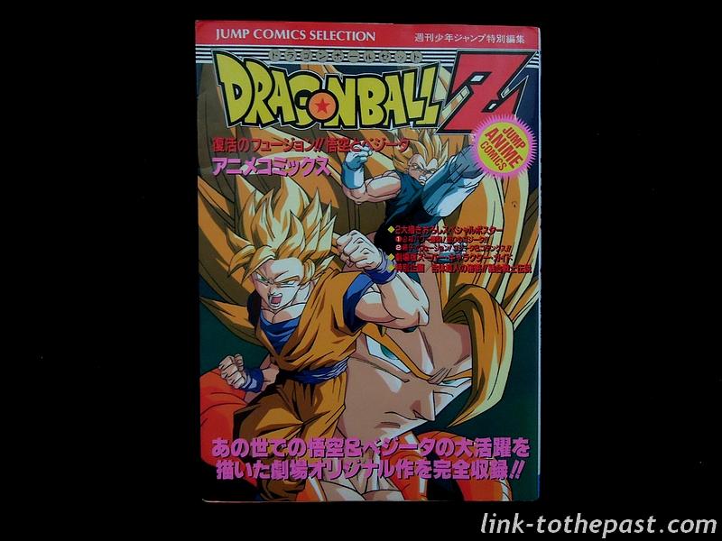 manga-oav-dbz-13