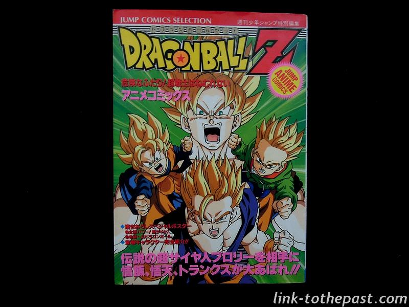 manga-oav-dbz-15