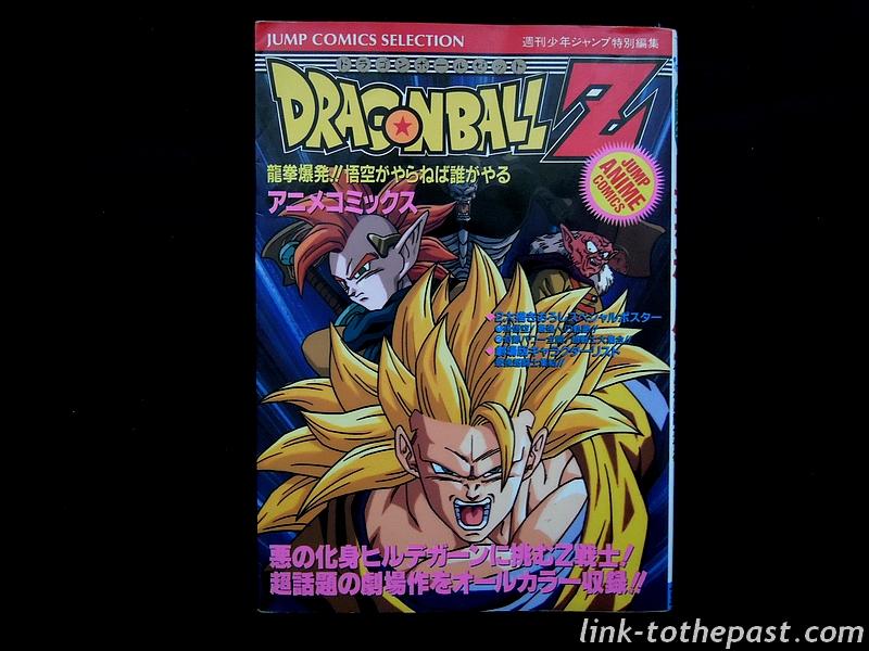 manga-oav-dbz-16