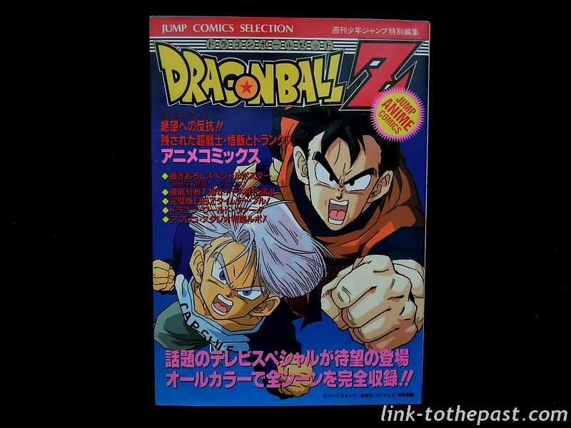 manga-oav-dbz-17