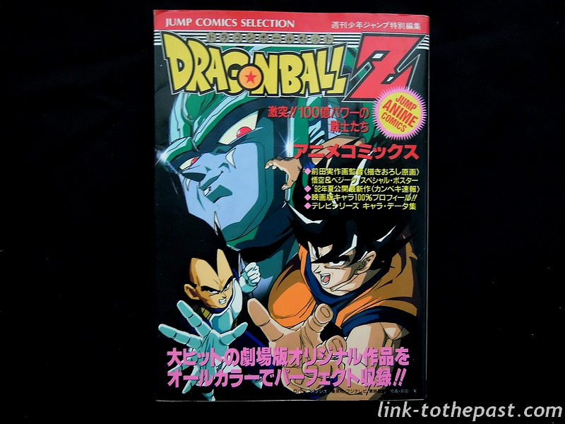 manga-oav-dbz-3