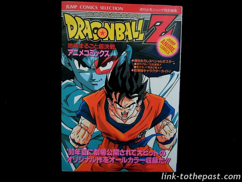 manga-oav-dbz-4