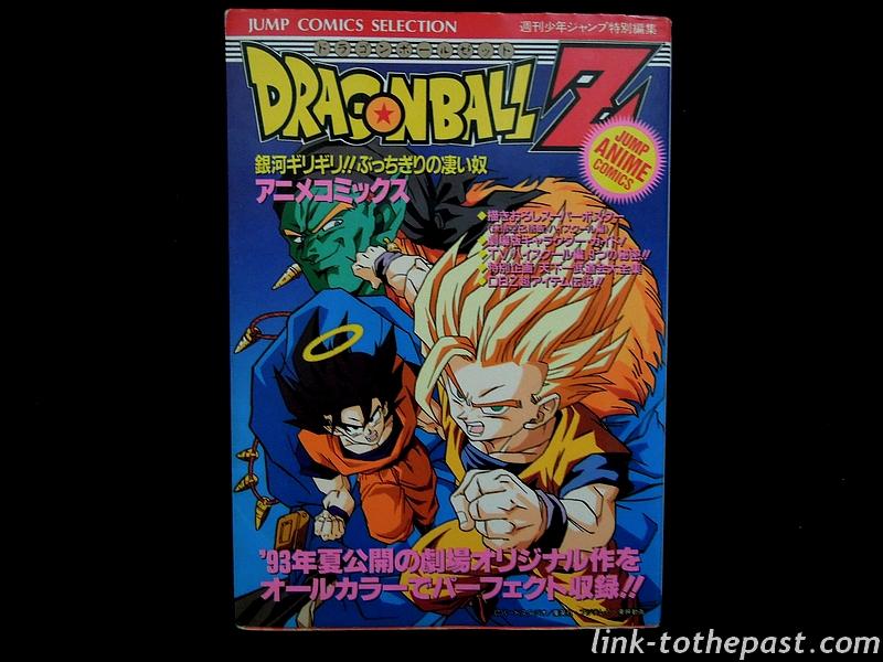manga-oav-dbz-5