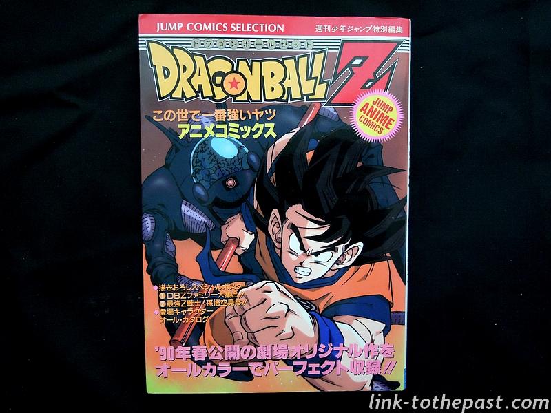 manga-oav-dbz-6