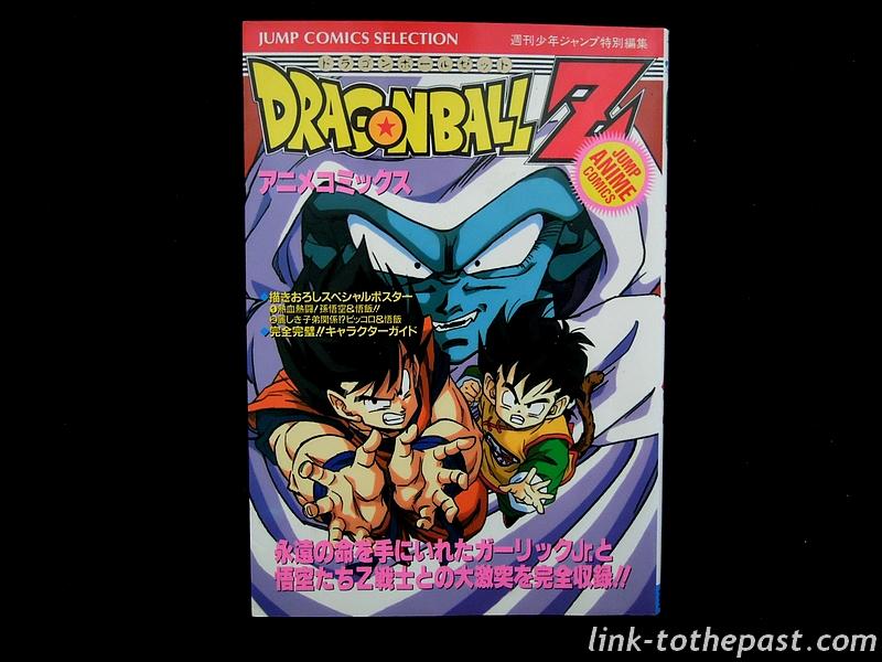 manga-oav-dbz-alapoursuitedegarlic