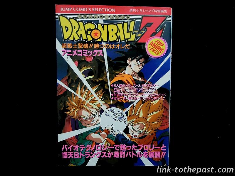 manga-oav-dbz-biobroly