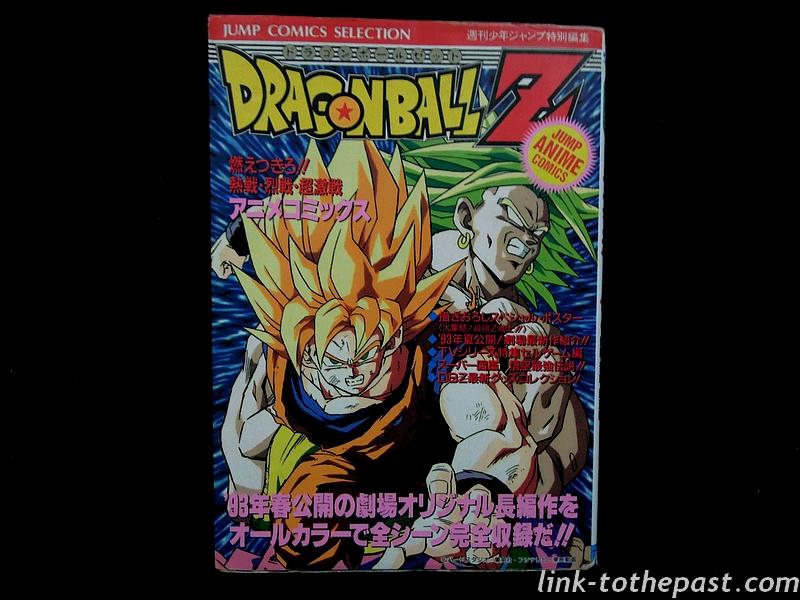 manga-oav-dbz-broly