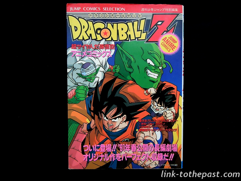 manga oav dbz la menace de Namek