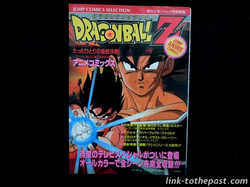 manga-oav-dbz-leperedesongoku