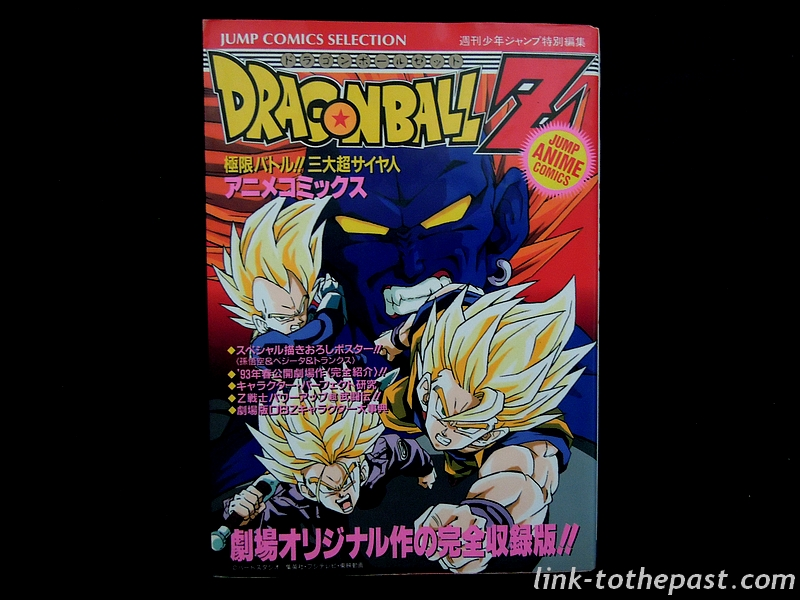 manga-oav-dbz-leretourdebroly