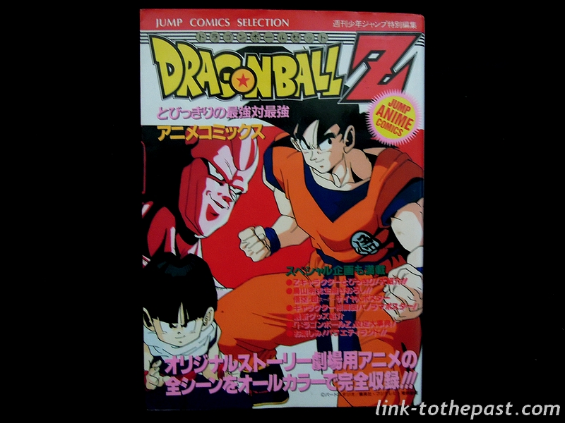 manga-oav-dbz-lerobotdesglaces