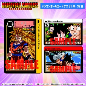 Carddass Dragon Ball Super : Nouvelles cartes DBZ 1