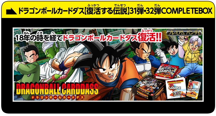dragonball super carddass